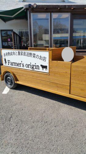 Farmer's origin(ファーマーズオリジン)