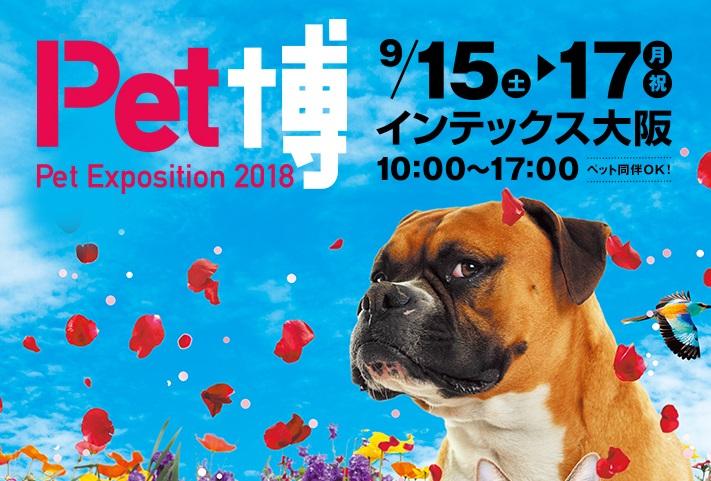 ペット博大阪2018