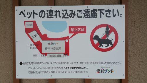愛彩ランドのペット禁止看板