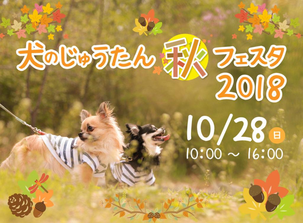 犬のじゅうたん秋フェスタ2018