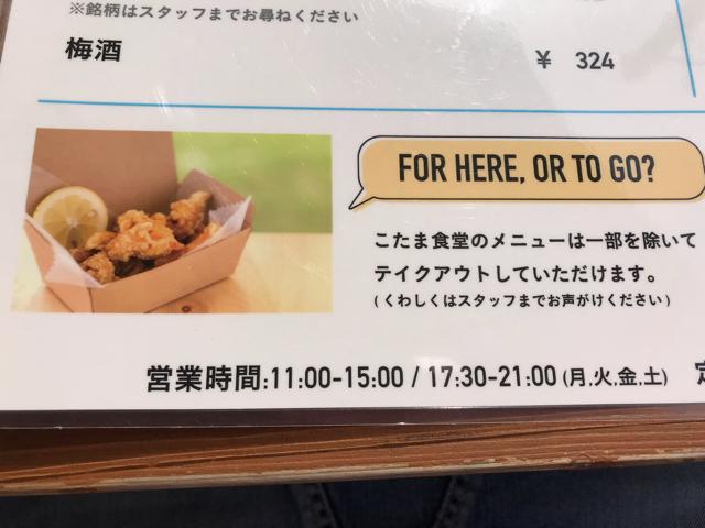 こたま食堂のテイクアウトメニュー