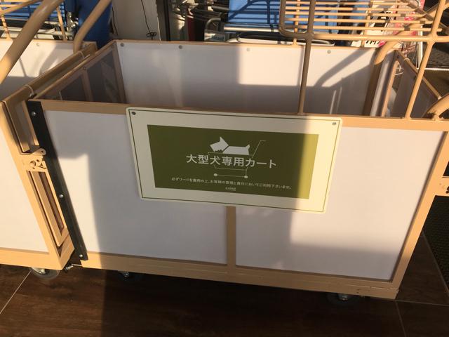 カインズホーム太子店大型犬専用カート