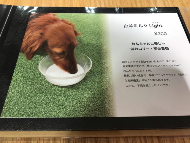 オッポアトリエラボの犬用メニュー表