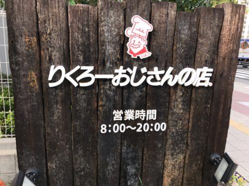 りくろーおじさん住之江公園店