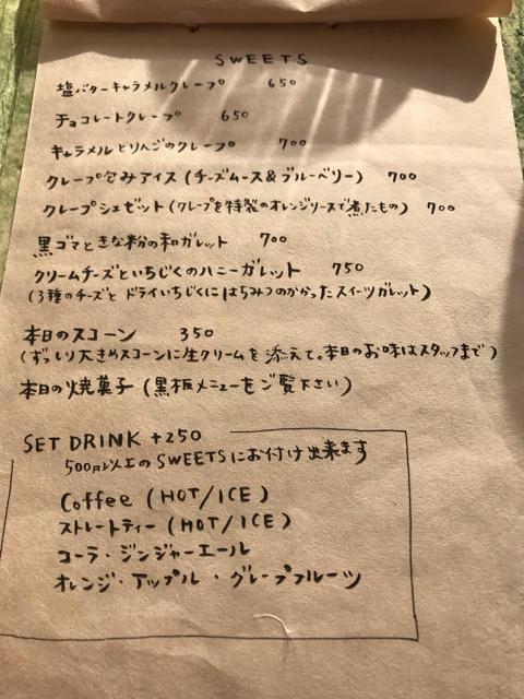 キラナのメニュー表