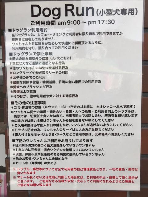 ビースクエアのドッグラン利用規約