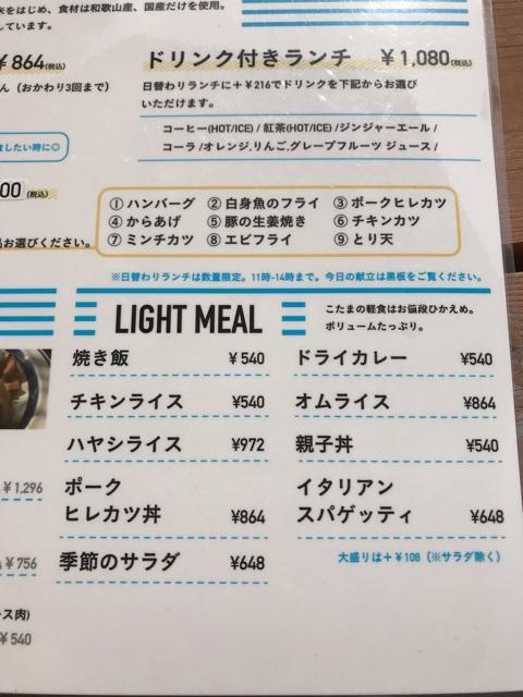 こたま食堂のメニュー表