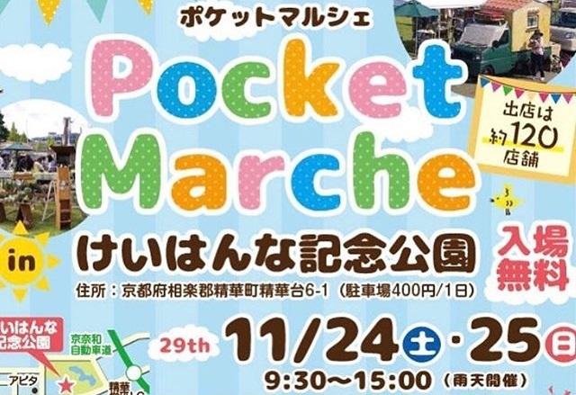 ポケットマルシェけいはんな-29th-