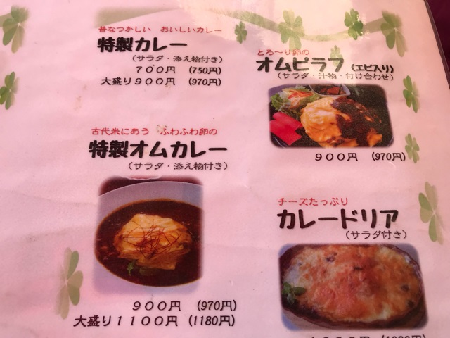 カフェ風遊(ふらり)のメニュー表