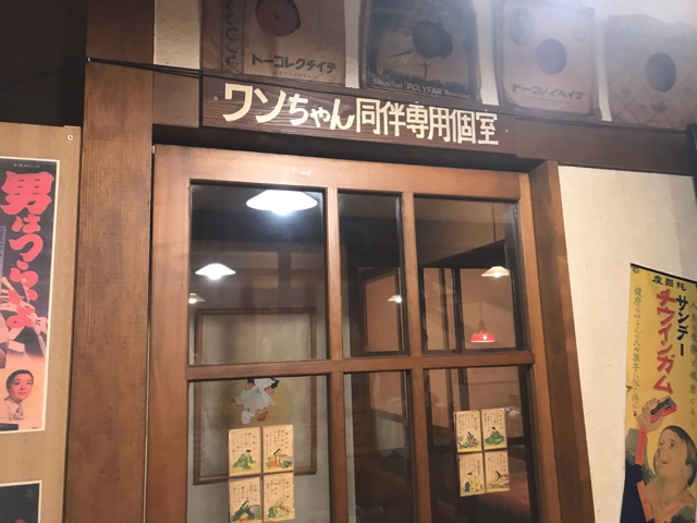 昭和ホルモン本舗泉佐野店のワンちゃん同伴専用個室