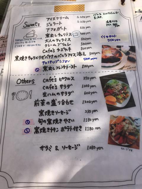 アリトルビットカフェのメニュー表