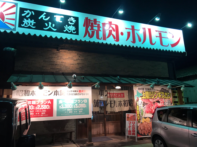 昭和ホルモン本舗泉佐野店