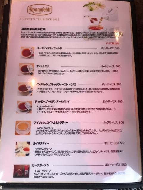 カフェアイビーの紅茶メニュー表