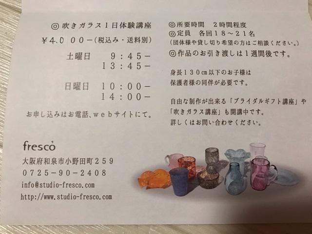 フレスコ吹きガラス体験のチラシ