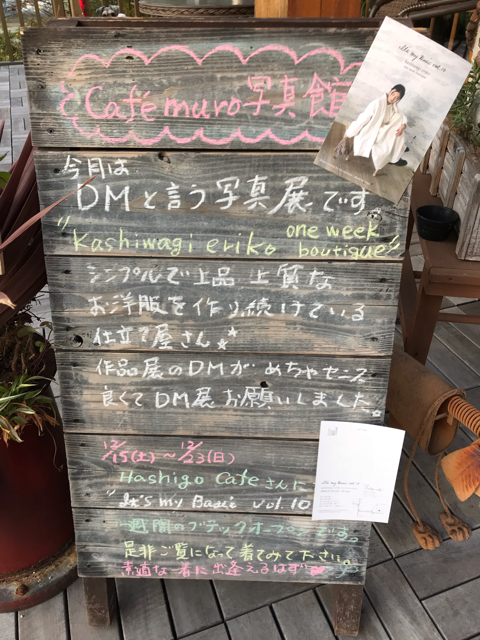 カフェムロのイベント案内看板