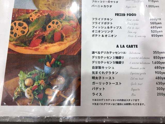cafe太陽の塔なんばシティ店のメニュー表
