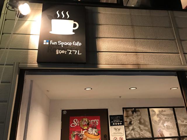 ファンスペースカフェ新町スフレ天保山店