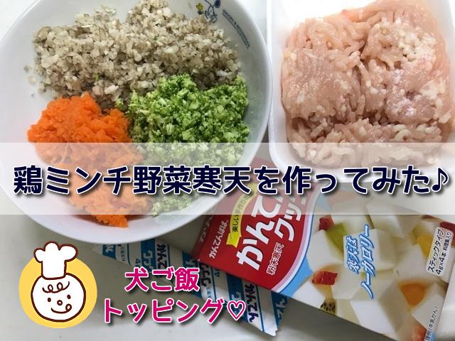 犬用鶏ミンチ野菜かんてん