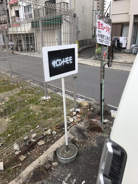 モモカフェの駐車場