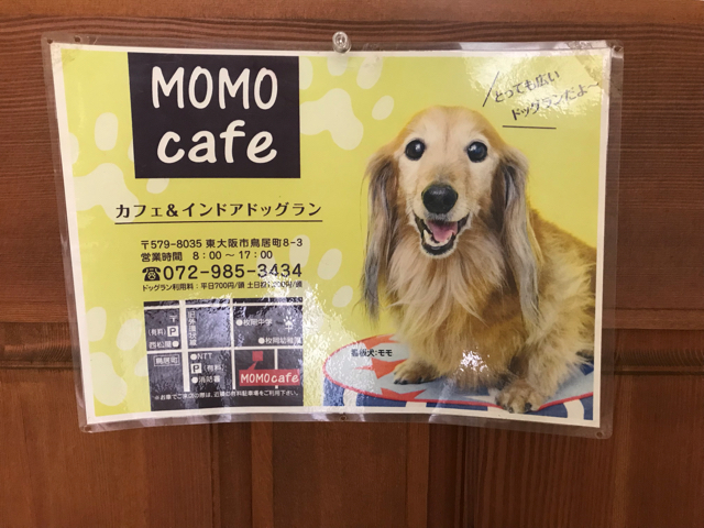 モモカフェ