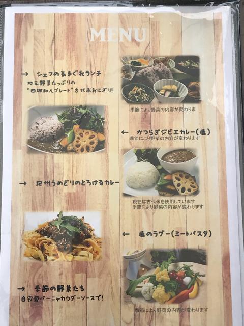 四郷カフェのメニュー