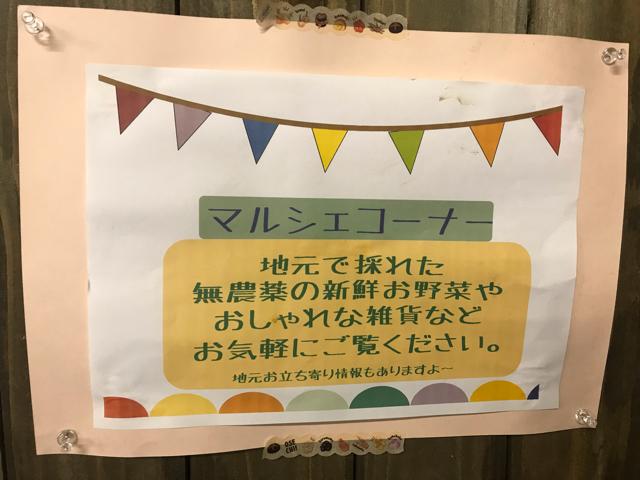 四郷カフェマルシェコーナー