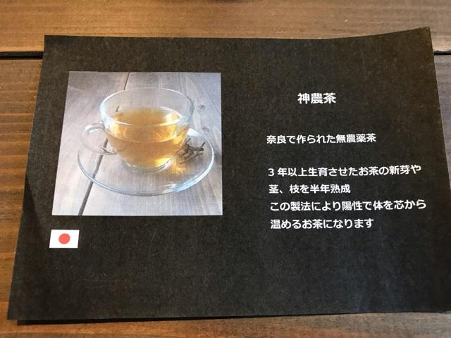 グリルバルサの神農茶メニュー表