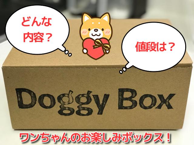 ドギーボックス