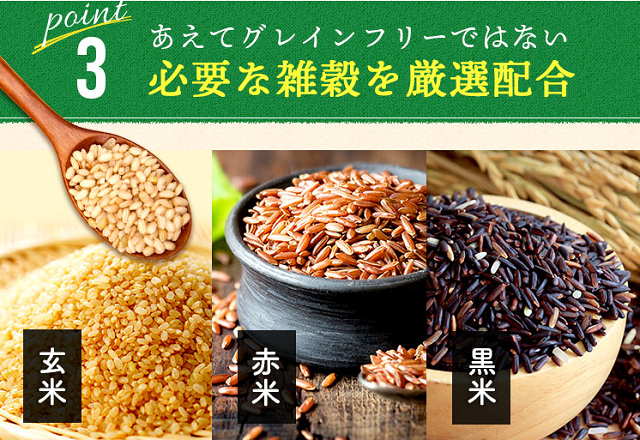 リブドッグの原材料雑穀