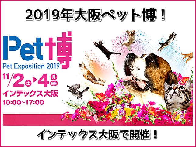 ペット博2019大阪