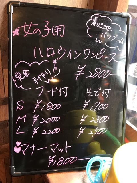 カフェバルビーのワンちゃん服価格表
