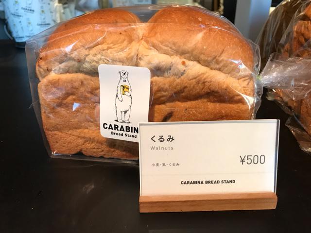 カラビナブレッドスタンドの食パン