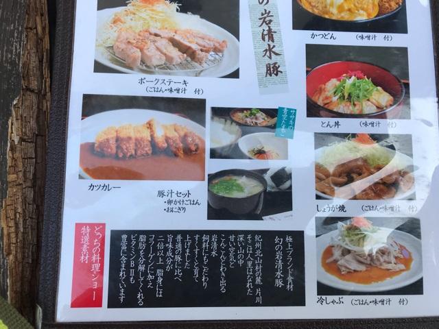 達人村(たっとむら)のメニュー表