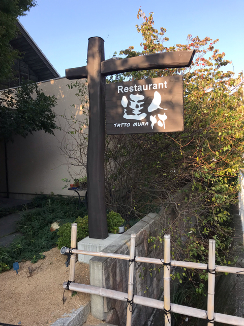達人村(たっとむら)の看板