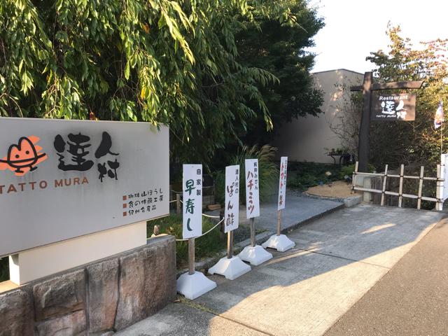 達人村(たっとむら)の外観