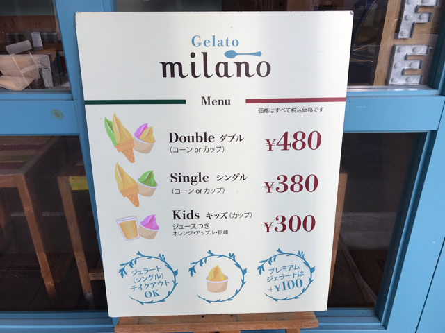 ジェラートミラノのメニュー看板