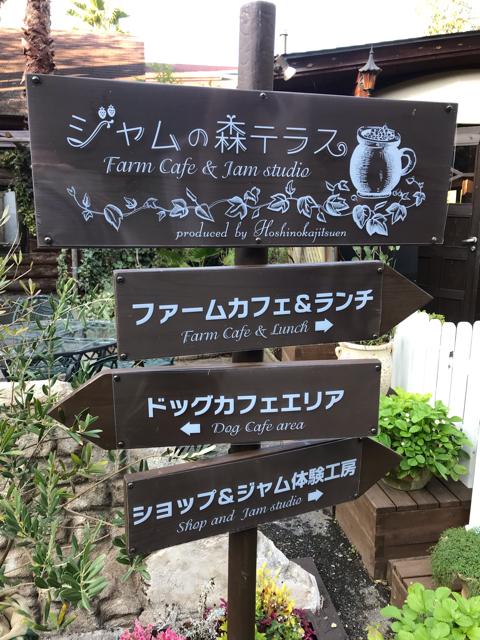 ジャムの森テラスの看板