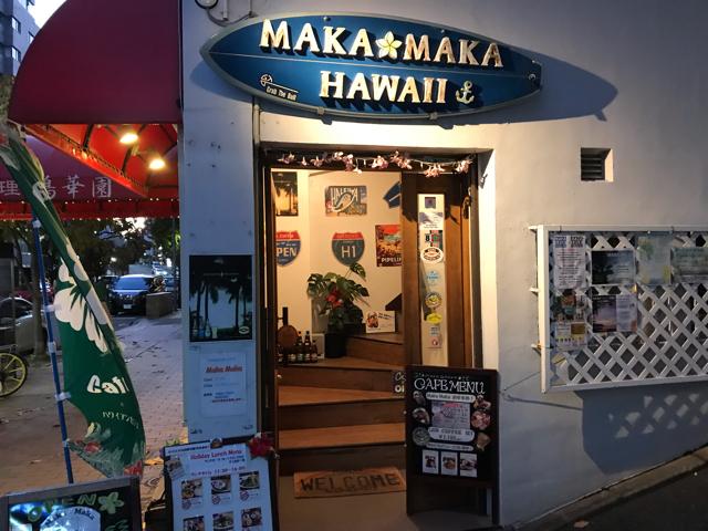 ハワイアンカフェマカマカの入口