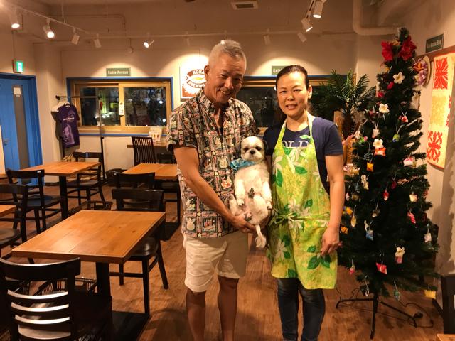 ハワイアンカフェマカマカのオーナーご夫妻と看板犬ちゃん