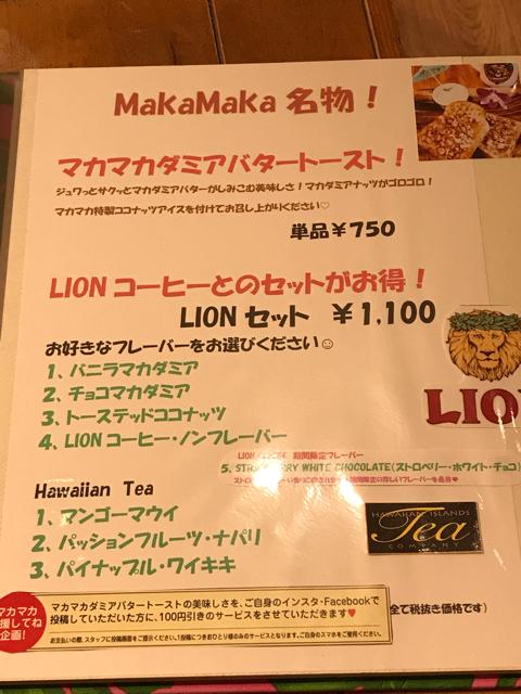 ハワイアンカフェマカマカのメニュー表