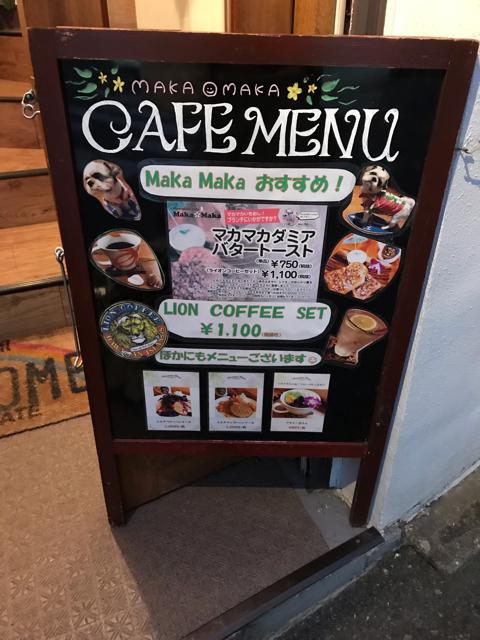 ハワイアンカフェマカマカのメニュー看板