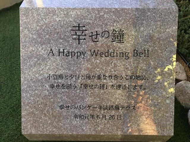幸せのパンケーキ淡路島テラス店にある幸せの鐘の説明