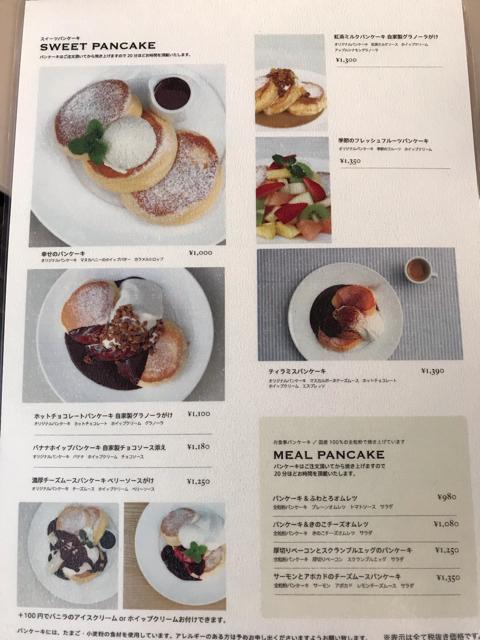 幸せのパンケーキ淡路島テラス店のメニュー表