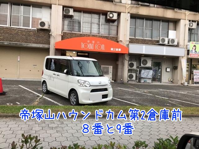 帝塚山ハウンドカムの駐車場