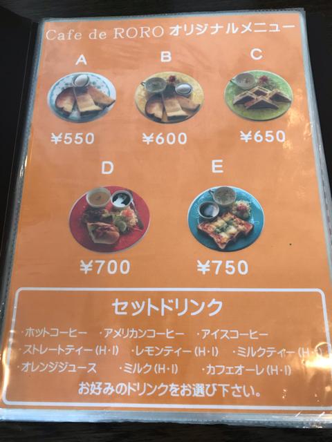 カフェデロロまきの店のメニュー表