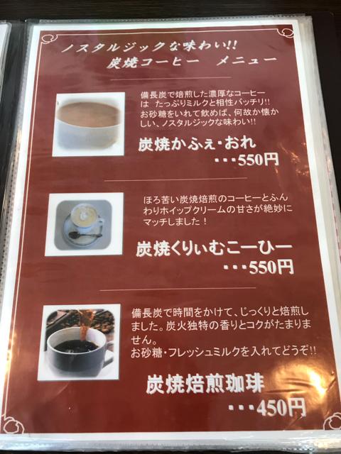 カフェデロロまきの店のコーヒーメニュー表