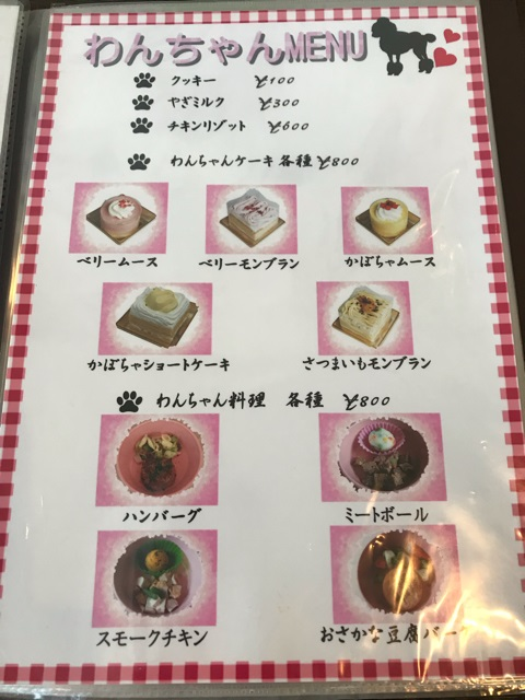 カフェデロロまきの店のワンちゃんメニュー表