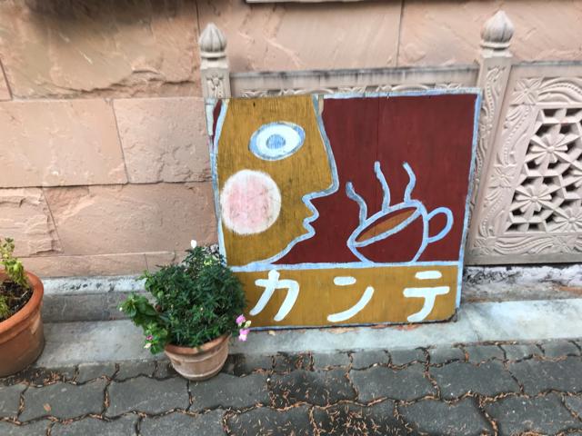 カンテグランデ靭公園店の看板