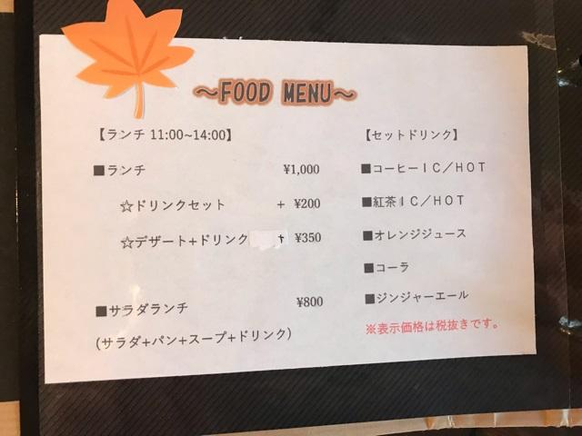 ドッグカフェメイプルのメニュー表