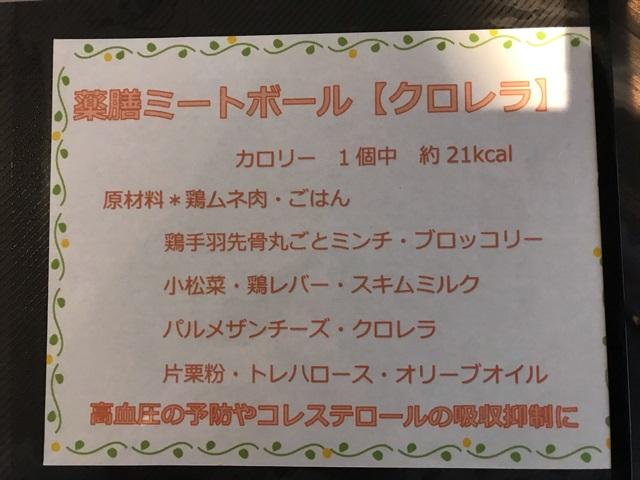 ドッグカフェメイプルのワンちゃん用メニュー表